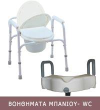 ΒΟΗΘΗΜΑΤΑ ΜΠΑΝΙΟΥ-WC