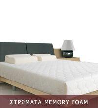 ΜΑΞΙΛΑΡΙΑ - ΣΤΡΩΜΑΤΑ MEMORY FOAM